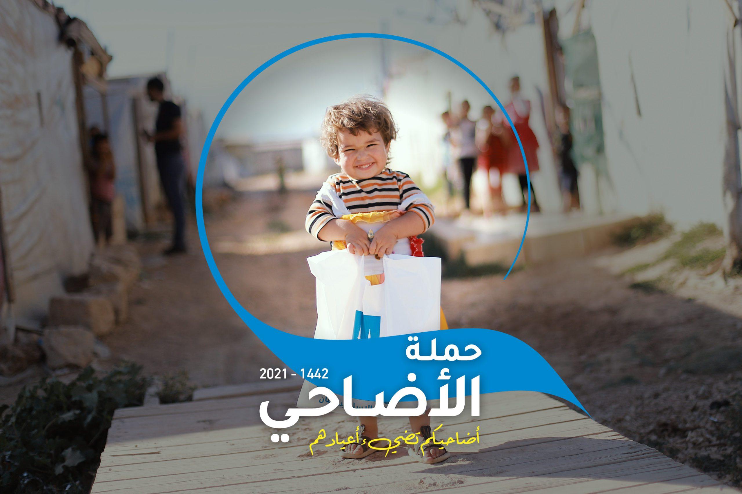 حملة الأضاحي تسعد الأطفال